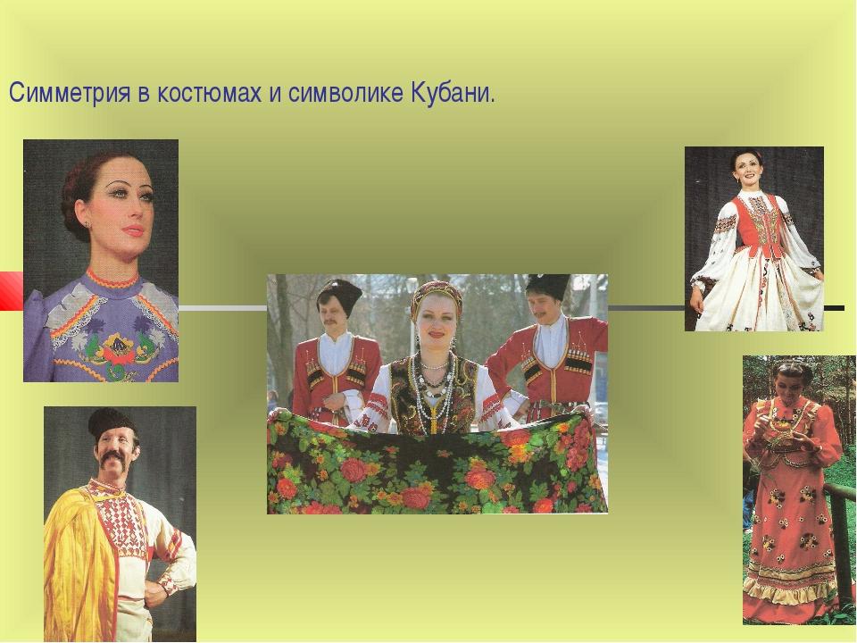 Симметрия в костюмах и символике Кубани.