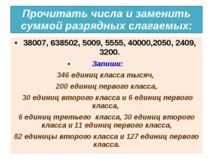 Прочитать числа и заменить суммой разрядных слагаемых: 38007, 638502, 5009, 5