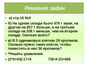 Решение задач а) стр.16 №9 б) На одном складе было 976 т муки, на другом на