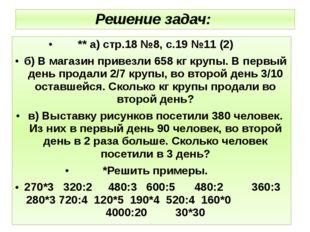 Решение задач: ** а) стр.18 №8, с.19 №11 (2) б) В магазин привезли 658 кг кру
