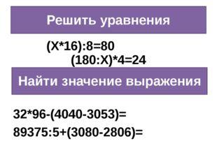 Решить уравнения (Х*16):8=80 (180:Х)*4=24 32*96-(4040-3053)= 89375:5+(3080-28