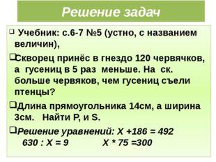 Решение задач Учебник: с.6-7 №5 (устно, с названием величин), Скворец принёс