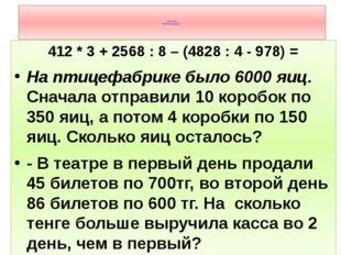 412 * 3 + 2568 : 8 – (4828 : 4 - 978) = На птицефабрике было 6000 яиц. Сначал
