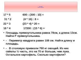 17 * 5 600 : (300 : 10) = 31 * 2 (4 * 16) : 8 = 22 * 3 (23 * 4) * 20 = 18 * 4