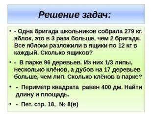 Решение задач: - Одна бригада школьников собрала 279 кг. яблок, это в 3 раза