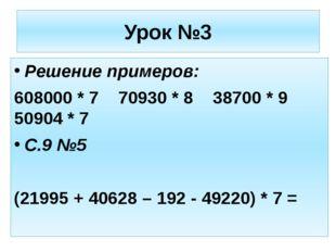Решение примеров: 608000 * 7 70930 * 8 38700 * 9 50904 * 7 С.9 №5 (21995 + 40