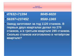 47632+71394 9045-6020 56397+237452 9580-1365 Завод заготовил за год 1120 стан
