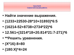 Найти значение выражения. (1233+22530-28*10+31893)*6:5 (16214-52+8738+2734*22