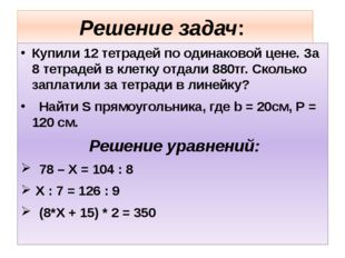 Решение задач: Купили 12 тетрадей по одинаковой цене. За 8 тетрадей в клетку