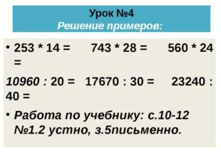 253 * 14 = 743 * 28 = 560 * 24 = 10960 : 20 = 17670 : 30 = 23240 : 40 = Работ