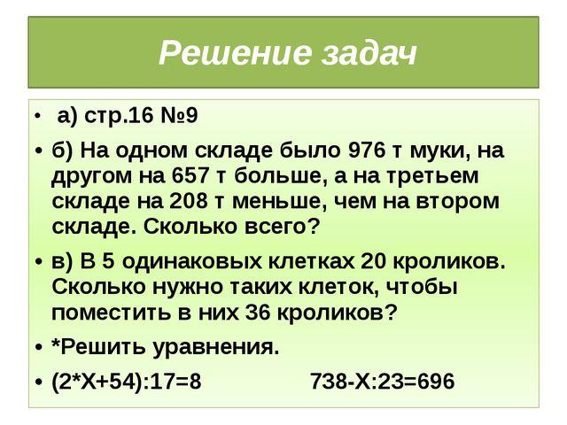Решение задач а) стр.16 №9 б) На одном складе было 976 т муки, на другом на...