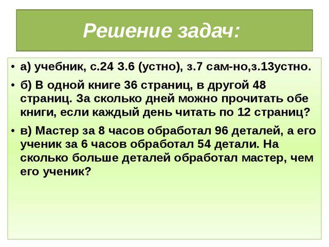 Решение задач: а) учебник, с.24 З.6 (устно), з.7 сам-но,з.13устно. б) В одной...