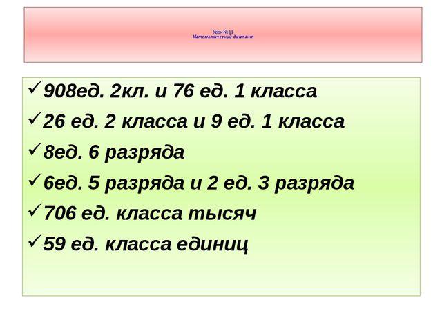 908ед. 2кл. и 76 ед. 1 класса 26 ед. 2 класса и 9 ед. 1 класса 8ед. 6 разряда...