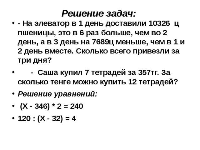 Решение задач: - На элеватор в 1 день доставили 10326 ц пшеницы, это в 6 раз...
