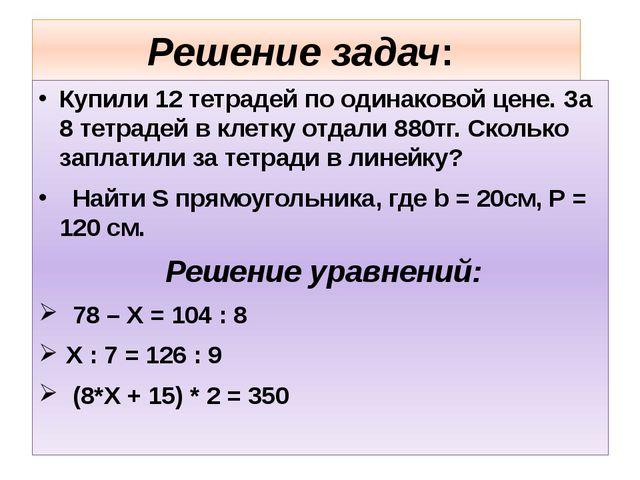 Решение задач: Купили 12 тетрадей по одинаковой цене. За 8 тетрадей в клетку...