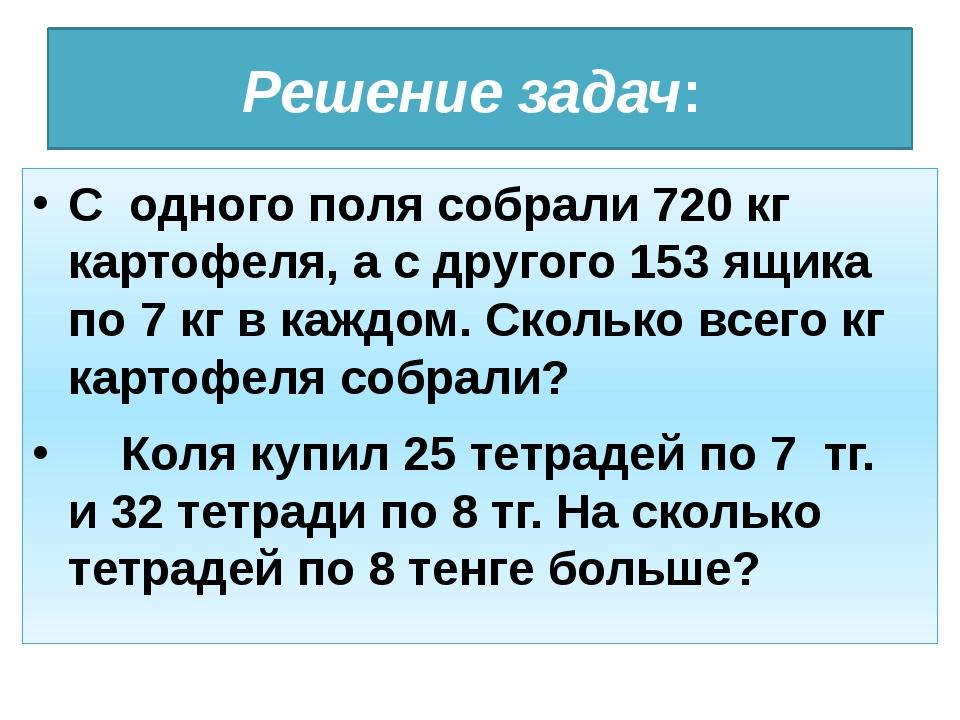 Решение задач: С одного поля собрали 720 кг картофеля, а с другого 153 ящика...