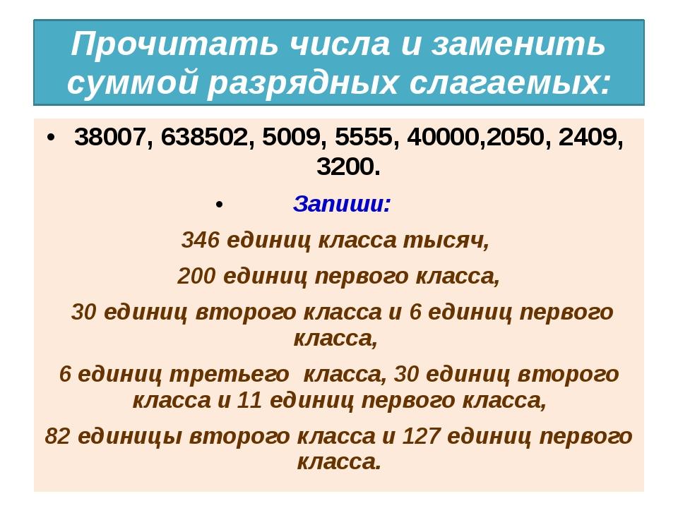 Прочитать числа и заменить суммой разрядных слагаемых: 38007, 638502, 5009, 5...