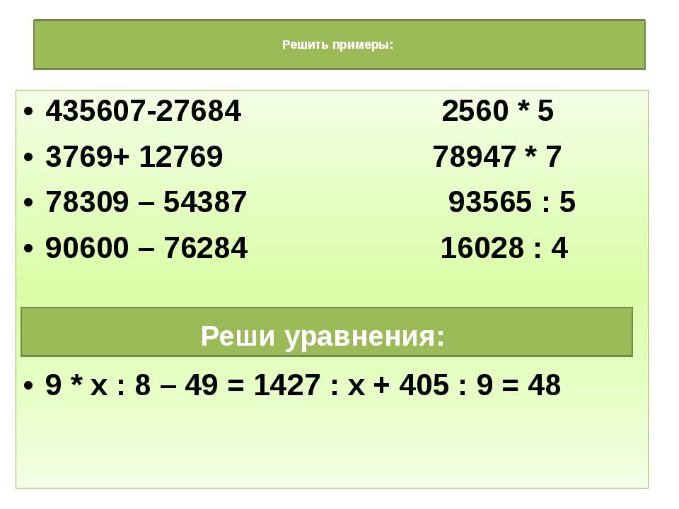 Решить примеры: 435607-27684 2560 * 5 3769+ 12769 78947 * 7 78309 – 54387 93...