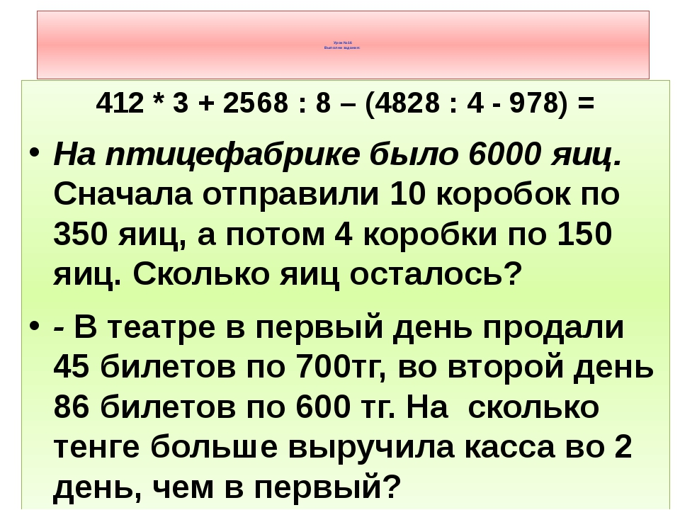 412 * 3 + 2568 : 8 – (4828 : 4 - 978) = На птицефабрике было 6000 яиц. Сначал...