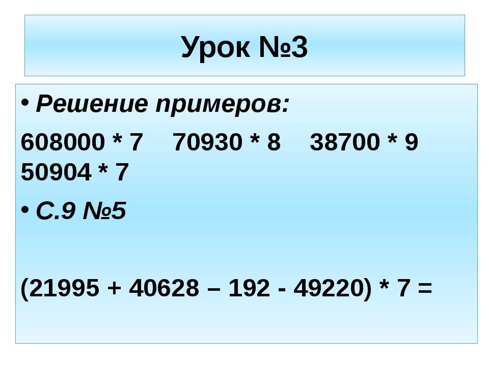 Решение примеров: 608000 * 7 70930 * 8 38700 * 9 50904 * 7 С.9 №5 (21995 + 40...