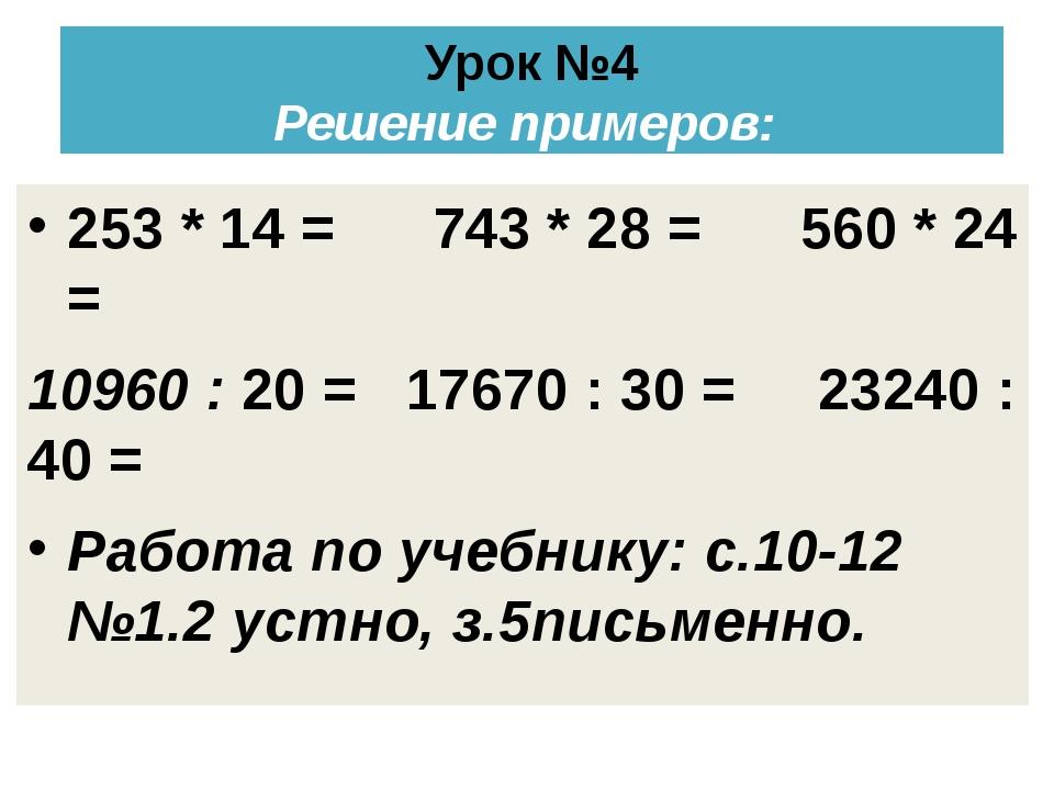 253 * 14 = 743 * 28 = 560 * 24 = 10960 : 20 = 17670 : 30 = 23240 : 40 = Работ...