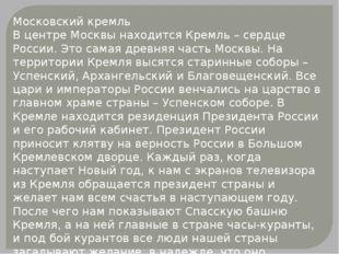 Московский кремль В центре Москвы находится Кремль – сердце России. Это самая