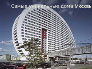 Самые уникальные дома Москвы!