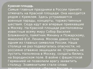 Красная площадь Самые главные праздники в России принято отмечать на Красной