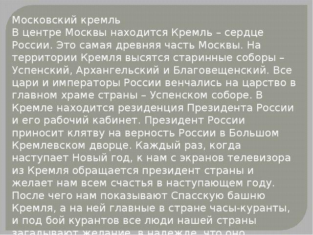 Московский кремль В центре Москвы находится Кремль – сердце России. Это самая...