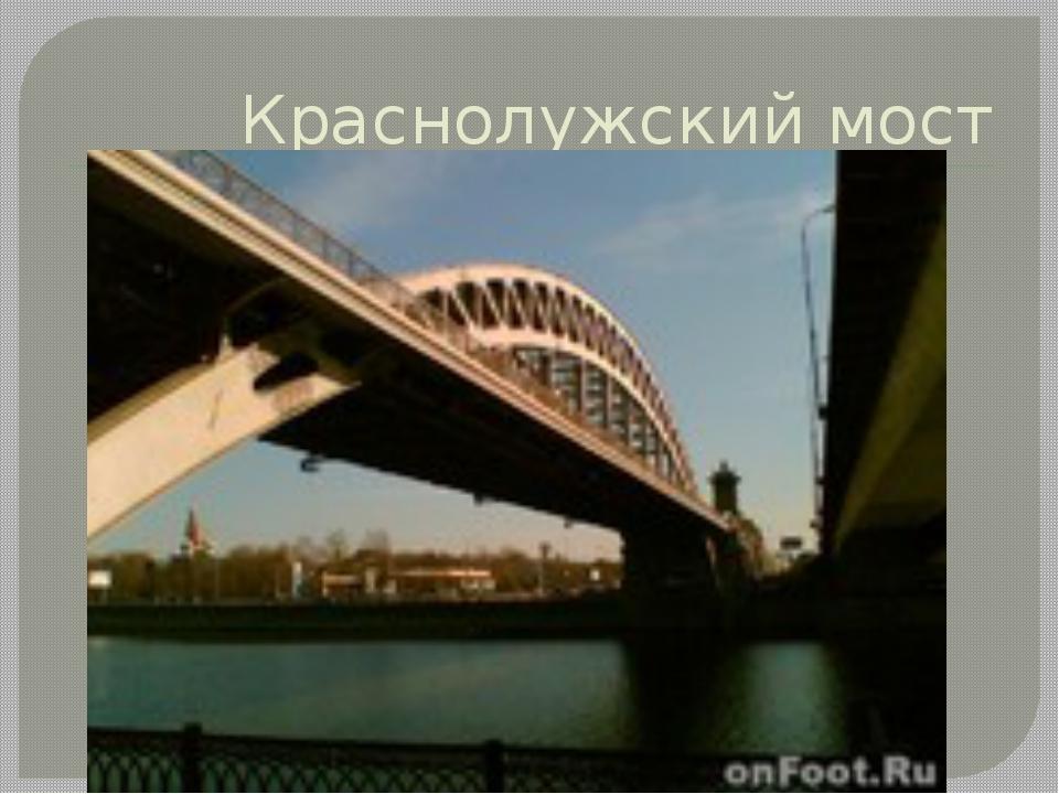Краснолужский мост