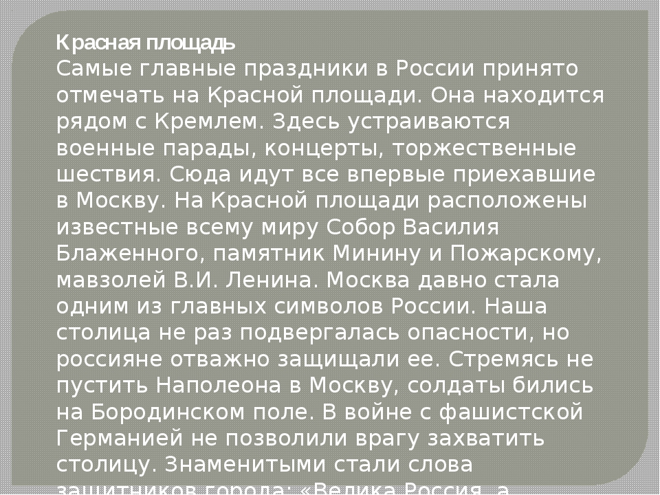 Красная площадь Самые главные праздники в России принято отмечать на Красной...