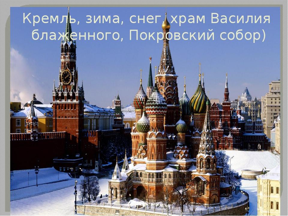 Кремль, зима, снег, храм Василия блаженного, Покровский собор)