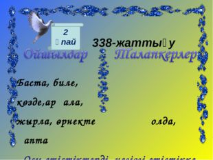 338-жаттығу Баста, биле, көзде,арқала, жырла, өрнекте қолда, қапта Осы етіст