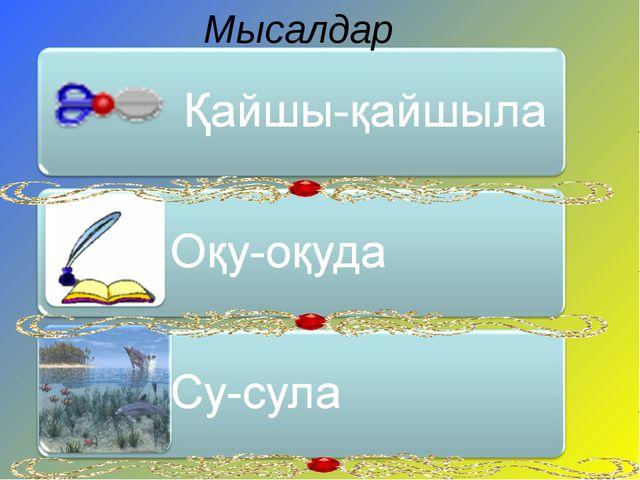 Мысалдар