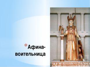 Афина-воительница