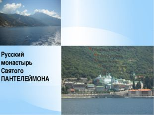 Русский монастырь Святого ПАНТЕЛЕЙМОНА