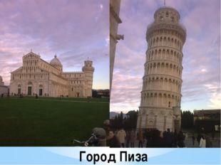 Город Пиза