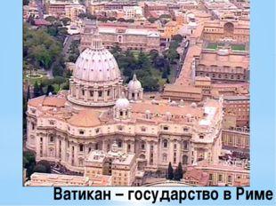 Ватикан – государство в Риме