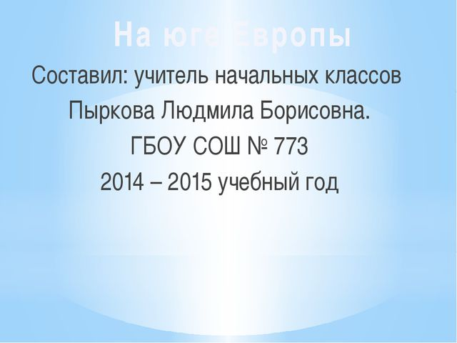 Составил: учитель начальных классов Пыркова Людмила Борисовна. ГБОУ СОШ № 773...