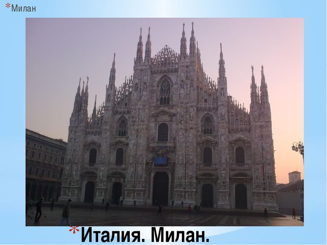 Италия. Милан. Милан