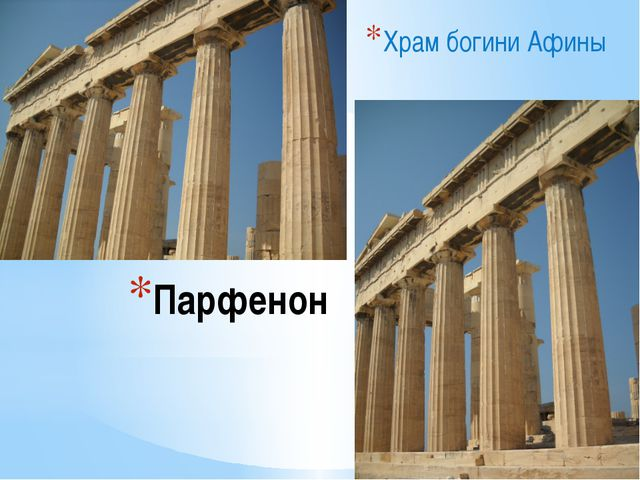 Парфенон Храм богини Афины