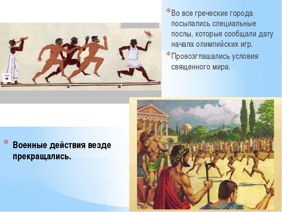 Военные действия везде прекращались. Во все греческие города посылались специ...