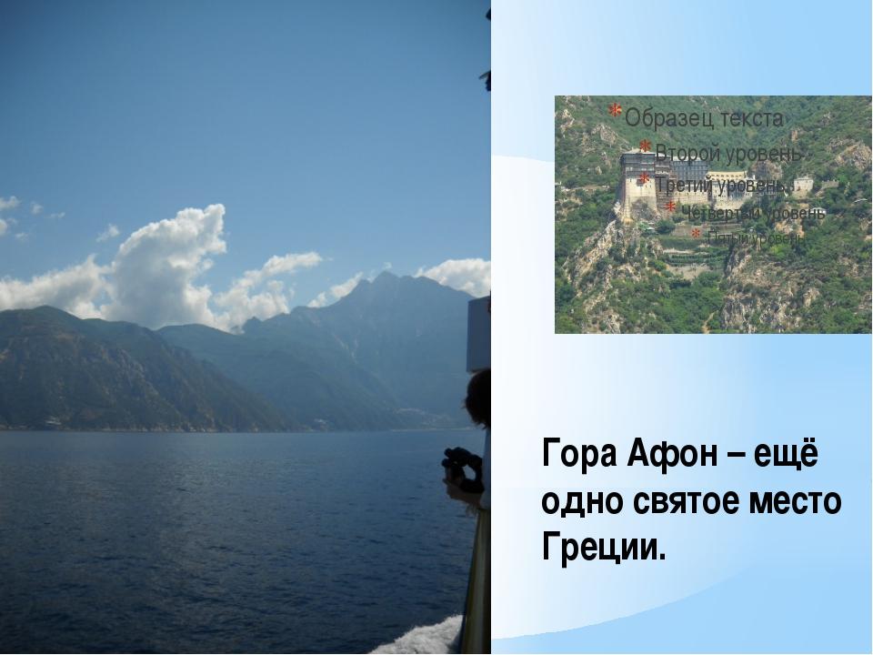 Гора Афон – ещё одно святое место Греции.