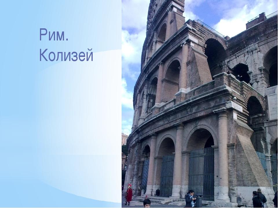 Колизей Рим. Колизей