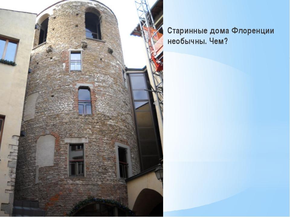 Старинные дома Флоренции необычны. Чем?