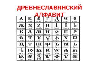 ДРЕВНЕСЛАВЯНСКИЙ АЛФАВИТ