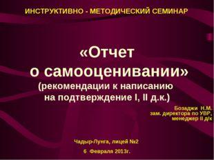 «Отчет о самооценивании» (рекомендации к написанию на подтверждение I, II д.