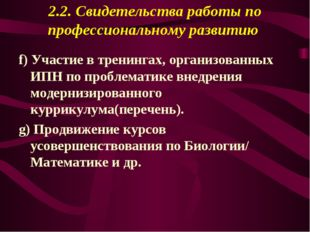 2.2. Свидетельства работы по профессиональному развитию f) Участие в тренинга