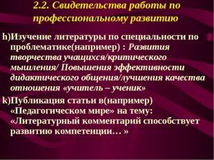 2.2. Свидетельства работы по профессиональному развитию h)Изучение литературы