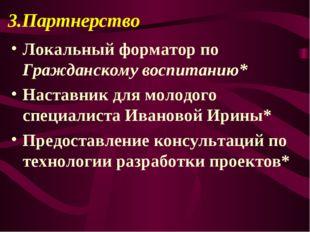 3.Партнерство Локальный форматор по Гражданскому воспитанию* Наставник для м